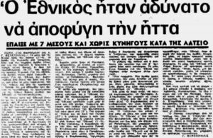 """Για να θυμούνται οι παλιοί: Όταν ο Εθνικός αντιμετώπισε τη Λάτσιο στο """"Ολίμπικο"""" (+pics)"""